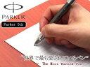 PARKER パーカー 5th IM Premium アイエムプレミアム第5のペン(万年筆、ボールペン、ローラーボールどれとも違う!) カスタムチーゼルCT(高級/ブランド/ギフト/プレゼント/就職祝