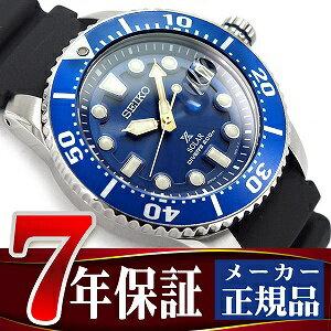 【商品動画あり】【SEIKO PROSPEX】セイコー プロスペックス オンラインショップ 限定モデル ダイバースキューバ ソーラー 腕時計 ブルー SBDJ021【あす楽】