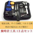 Wt tool 13set a