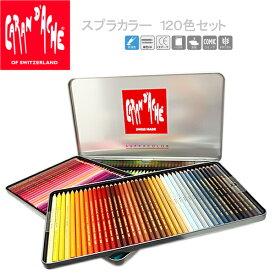 カランダッシュ スプラカラーソフト 色鉛筆 120色セット 水溶性 水性色鉛筆/3888-420【取寄商品】