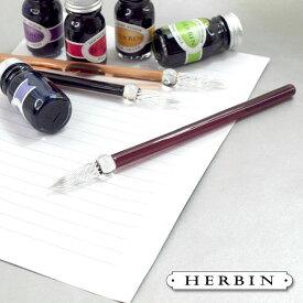 【HERBIN】 エルバン ガラスペン つけペン パープル HERBIN-211-77T-PU【ネコポス可】