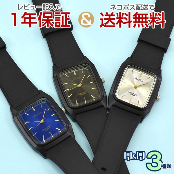 【ネコポス配送で送料無料】【レビューを書いて1年保証】シチズン CITIZEN Q&Q キューアンドキュー スクエアダイアルモデル クオーツ腕時計 VS10-001 VS10-002 VS10-003