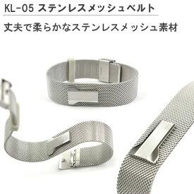 【klokers】クロッカーズ 専用ベルト ベルト単品 カラフル ミニマル 正規品 ステンレスメッシュベルト KL-05 【ベルトのみです。時計は付属しません。】