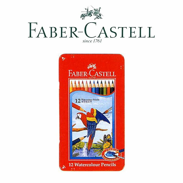 FABER CASTELL ファーバーカステル 水彩色鉛筆 色えんぴつ 12色セット 缶入り赤 アカカス【取寄せ商品】TFC-WCP-12C TFC-WCP/12C 74413