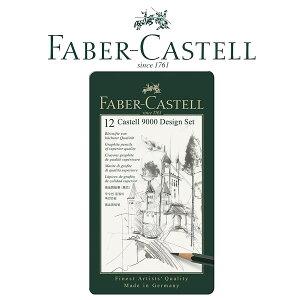 FABER CASTELL ファーバーカステルカステル9000番鉛筆プロセット デザインセット 5B〜5H各1本 計12本入り 119064(高級/文房具/製図用品)