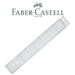 FABER CASTELL ファーバーカステルカット用レイアウト方眼定規 40cm ステンレスガード付き FE6440(高級/文房具/製図用品/画材)