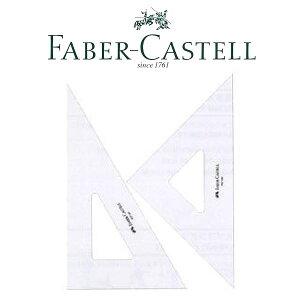 FABER CASTELL ファーバーカステル三角定規(目盛無し) 30cm 2枚セット FE7130(高級/文房具/製図用品/画材)