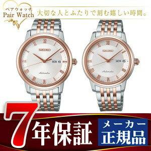 ペアウォッチ 【SEIKO PRESAGE】 セイコー プレザージュ ベーシックライン 自動巻き 腕時計 メカニカル SARY062 SRRY014 ペアウオッチ
