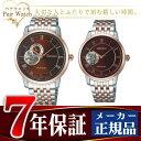 ペアウォッチ 【SEIKO PRESAGE】 セイコー プレザージュ 腕時計 自動巻き メカニカル ベーシックライン SARY066 SRRY020 ペアウオッチ