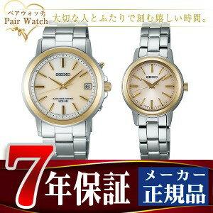 ペアウォッチ 【SEIKO SPIRIT】 セイコー スピリット 電波 ソーラー 電波時計 腕時計 SBTM170 SSDY020 ペアウオッチ
