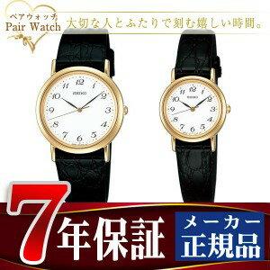 ペアウォッチ 【SEIKO SPIRIT】 セイコー スピリット クォーツ 腕時計 SCDP030 SSDA030 ペアウオッチ
