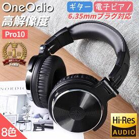 【楽天1位】OneOdio Pro10 ヘッドホン マイク付き 有線 Hi-res ヘッドセット モニターヘッドホン ハイレゾ 折り畳み式 50mmドライバー 高音質 DJ用 子供用 オーバーイヤー 密閉型 楽器 ベース ギター 電子 ピアノ キーボード アンプ 音楽 送付無料 Andoroid PC PS4