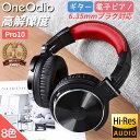 【500円OFFクーポン】OneOdio Pro10 ヘッドホン マイク付き 有線 Hi-res ヘッドセット モニターヘッドホン ハイレゾ …