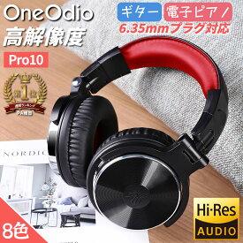 OneOdio Pro10 ヘッドホン マイク付き 有線 Hi-res ヘッドセット モニターヘッドホン ハイレゾ 折り畳み式 50mmドライバー 高音質 DJ用 子供用 オーバーイヤー 密閉型 楽器 ベース ギター 電子 ピアノ キーボード アンプ 音楽 送付無料 Andoroid PC PS4