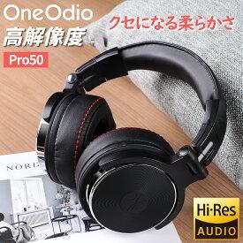 OneOdio Pro50 ハイレゾ ヘッドホン マイク付き 有線 Hi-res 高解像度 ヘッドセット 50mmドライバー モニターヘッドホン DJ用 密閉型 オーバーイヤーヘッドホン 楽器練習 ギター 電子 ピアノ キーボード 子供用 ミキシング 音楽 PC PS4 (黒/ブラウン)