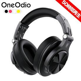 【楽天開店特典】 OneOdio FuSion A70 ヘッドホン Bluetooth 5.0 ワイヤレスヘッドホン DJ用 モニターヘッドホン 有線 無線 両方対応 50時間連続再生 (黒・赤・銀・金)