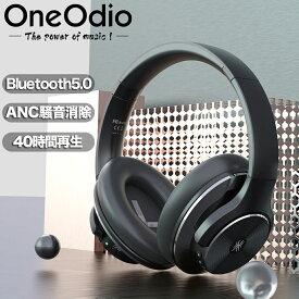 【ポイント15倍】OneOdio A10 ワイヤレス ヘッドホン ANC ノイズキャンセリング マイク付き Bluetooth 5.0 40時間再生 ワイヤレスヘッドホン ヘッドセット ゲーミングヘッドセット 密閉型 USB充電 オーバーイヤーヘッドホン iPhone Andoroid PC PS4 多機種対応