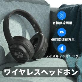 【ポイント15倍】EKSA E5 ワイヤレス ヘッドホン 60時間再生 Bluetooth 5.0 ノイズキャンセリング ワイヤレスヘッドフォン USB-C 有線 無線 両用 オーバーイヤーヘッドホン 密閉型 ヘッドセット ゲーミングヘッドセット iPhone Andoroid PC PS4 多機種対応