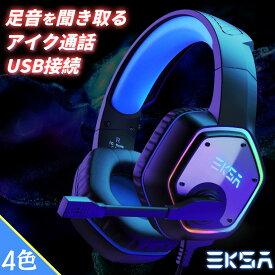 ゲーミングヘッドセット PC PS4 PS5対応 マイク付き USB接続 ヘッドホン ヘッドセット ボイスチャット 7.1サラウンドサウンド対応 7.1ch バーチャルサラウンドサウンド 50mmドライバー LED FPS 有線 オンライン授業 テレワーク 在宅勤務 送料無料 EKSA E1000 青/赤/緑/灰