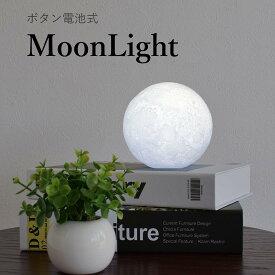 「エントリーでポイント5倍+割引クーポン」 ムーンライト MSサイズ 月ライト 間接照明 月のランプ 月 あかり 屋内 インテリア 照明 ボタン電池 単色 月 ライト ランプ ライト 和風 照明 リビング ナイトライト LR44*3個 LookWill