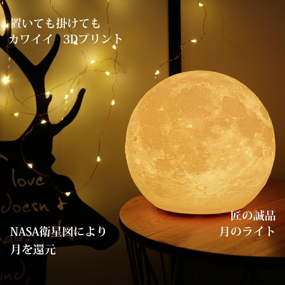 月 ライト ムーンライト インテリア 月のランプ 月 あかり 置く 掛ける 置き掛け兼用 25cm 匠の誠品 間接照明 リモコン 対応