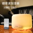 超音波 加湿器 500ml アロマディフューザー LEDライト7色 精油対応 タイマー機能 空焚き防止機能 静音 リモコン付き …