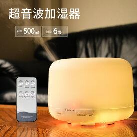 超音波 加湿器 500ml アロマディフューザー LEDライト7色 アロマ タイマー 空焚き防止 静音 リモコン付き おしゃれ 大容量 卓上