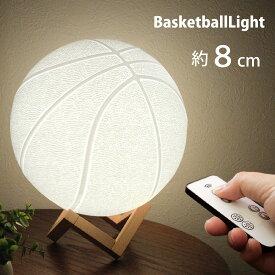 8cm 間接照明 テーブルランプ 照明 インテリア おしゃれ ランプ バスケットボール 寝室 おしゃれ 照明 3Dプリント USB充電式 調色 調光 色切替 ギフト バスケ ライト リビング ナイトライト リモコン付 匠の誠品