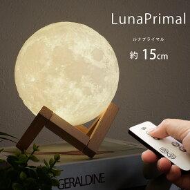 月ライト 15cm 間接照明 テーブルランプ 照明 インテリア おしゃれ 月のランプ 月 寝室 おしゃれ 照明 3Dプリント USB充電式 調色 調光 色切替 ギフト 月 ライト ランプ リビング ナイトライト リモコン付 簡易包装 匠の誠品