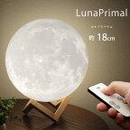 月ライト18cm間接照明テーブルランプ化粧箱リモコン付き