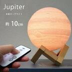 木星ライト10cm間接照明タッチライト調色調光