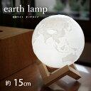 地球ライト 15cm 間接照明 テーブルランプ おしゃれ 地球 ライト 地球のランプ 寝室 インテリア 照明 USB充電 色切替 …