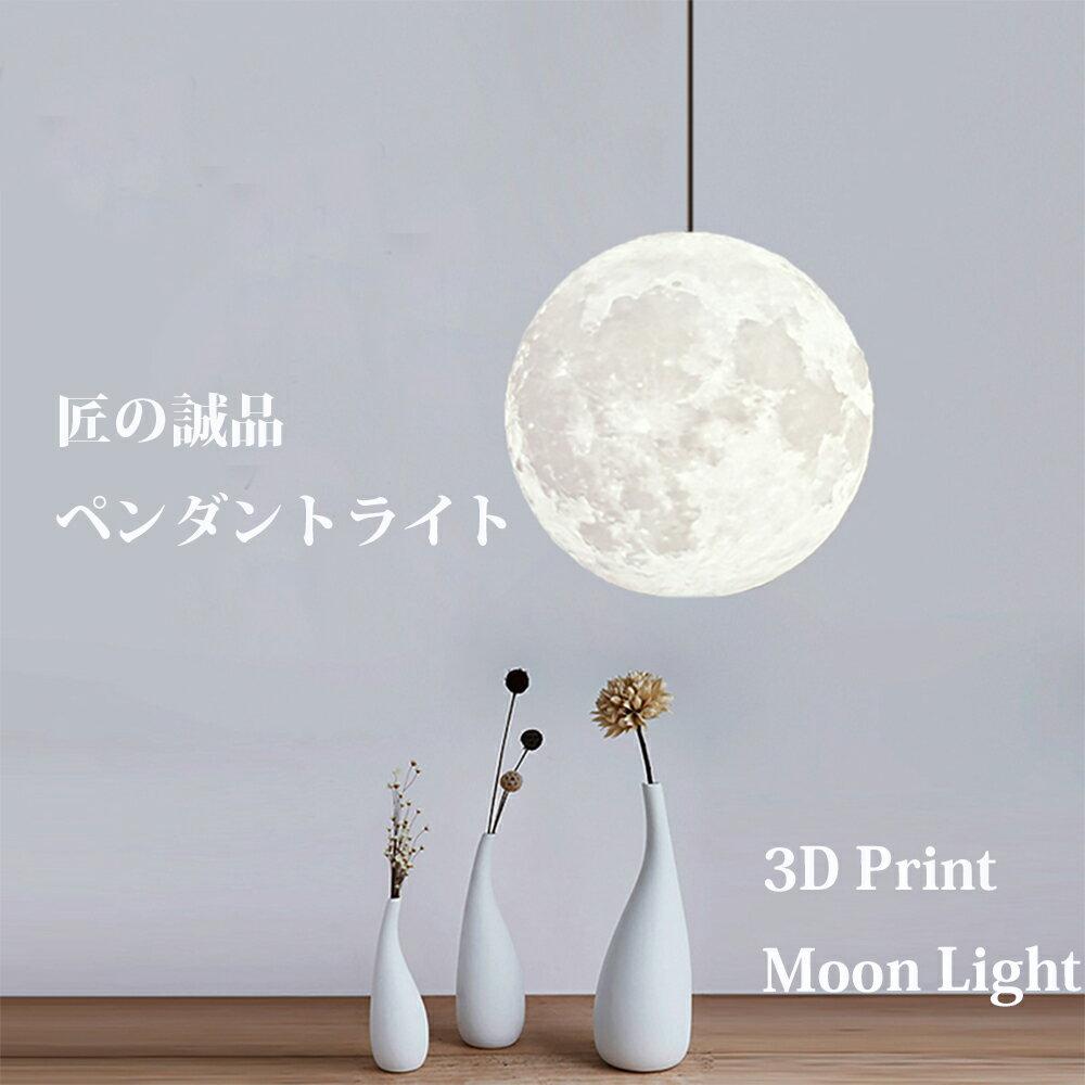 ペンダントライト 吊り下げライト 星 ダイニング 間接照明 月のランプ 月型 ペンダントライト ムーンライト 月ライト インテリア LED おしゃれ 天井照明 癒し 飾り 25cm 匠の誠品