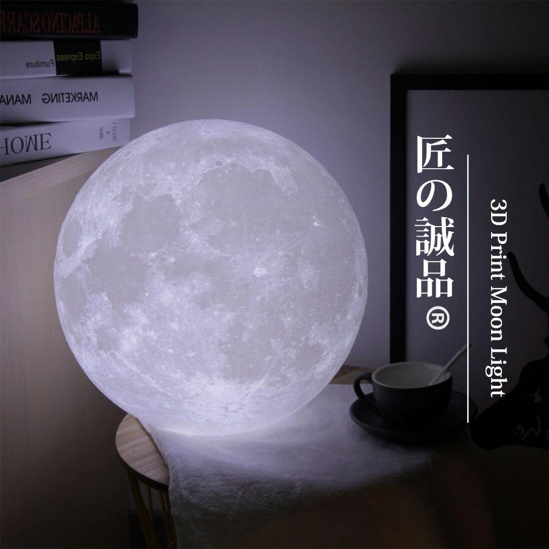 ムーンライト 月ライト 間接照明 月のランプ 月 あかり 屋内 インテリア 照明 3Dプリント USB充電式 色切替 月 ライト ランプ ライト10CM 和風 照明 リビング ナイトライト 月光寶盒 リモコン 操作対応 匠の誠品