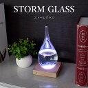 ストームグラス テンポドロップ ガラス天気予報ボトル ストーム瓶 Tempo Drop Large 気象予報機 結晶観察器 しずく型 …
