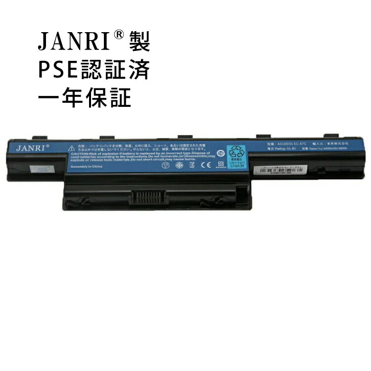 JANRI 特製 ACER エイサー 6CELL 4400mAh battery for Gateway NV49C NV53A NV59C NV55C NV73A NV79C 互換 バッテリー