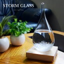 ストームグラス テンポドロップ ガラス 天気予報ボトル ストーム瓶 Tempo Drop Large 気象予報器 結晶観察器 しずく型…