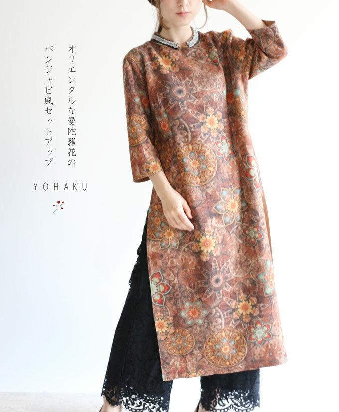 【再入荷♪1月21日12時&22時より】「YOHAKU」オリエンタルな曼陀羅花のパンジャビ風セットアップ