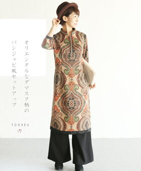 (オレンジ)「YOHAKU」オリエンタルなダマスク柄のパンジャビ風セットアップ10月30日22時販売新作