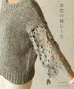 【再入荷♪10月19日12時&22時より】(グレー)「french」お花の袖レース。ローゲージニットトップス (メール便不可)