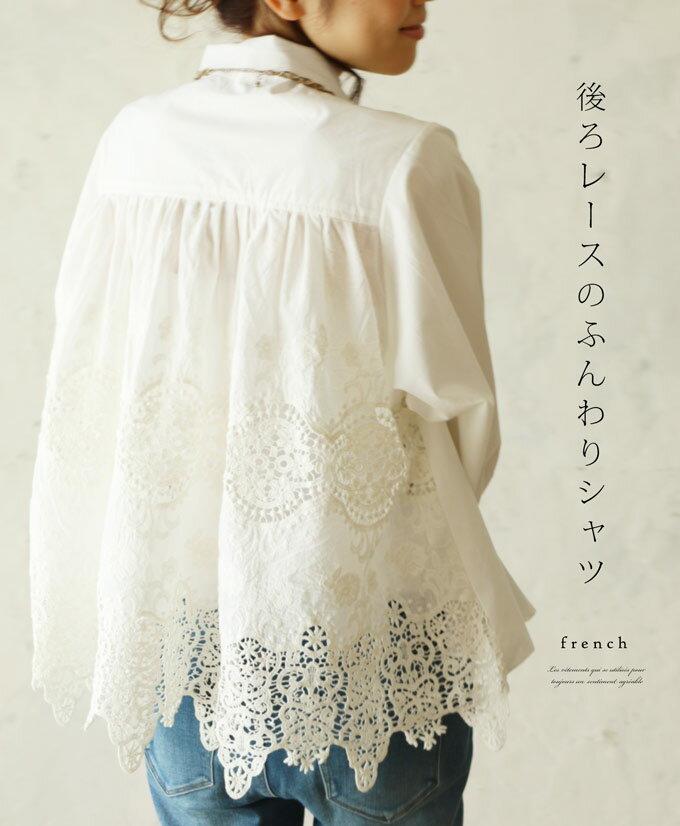 【再入荷♪1月17日12時&22時より】(ホワイト)「french」後ろレースのふんわりシャツトップス