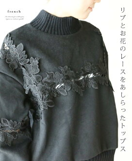 Tops (black) [french] ribs and flower lace
