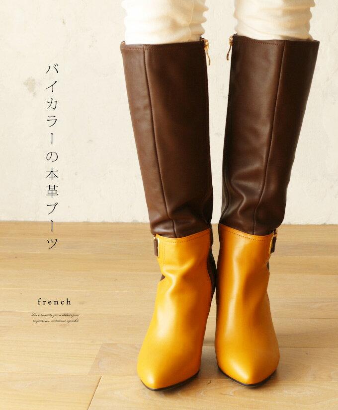 *「french」バイカラーの本革ブーツ
