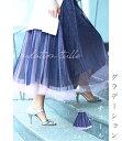 (S~L/2L~3L対応) 【再入荷♪8月9日12時&20時より】(ブルー)「FRENCH PAVE」グラデーションチュールスカート