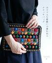 「YOHAKU」カラフルな装飾に心奪われるクラッチバッグ9月19日22時販売新作