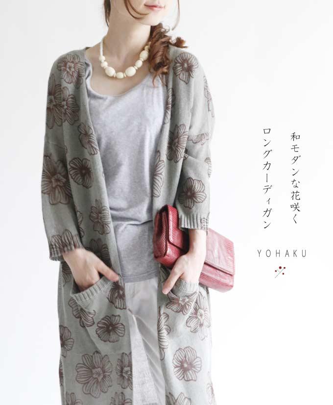 【再入荷♪2月23日12時&22時より】(グリーン)「YOHAKU」和モダンな花咲くロングカーディガン