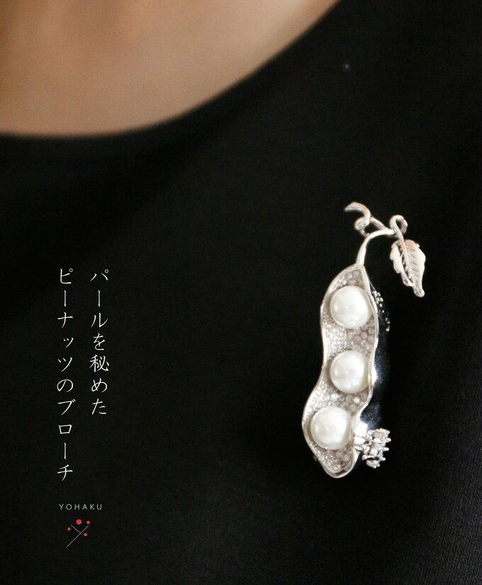 【再入荷♪8月24日12時&22時より】「YOHAKU」パールを秘めた落花生ブローチアンティーク / 野菜 / 個性的 / プレゼント