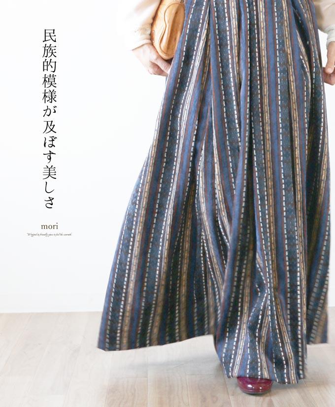 【再入荷♪11月22日12時&22時より】「mori」民族的模様が及ぼす美しさ〜ドットストライプスカート〜
