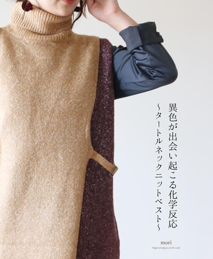 「mori」異色が出会い起こる化学反応〜タートルネックニットベスト〜9月26日22時販売新作