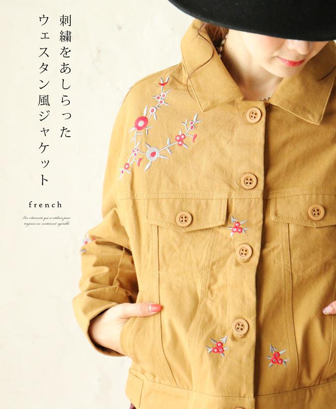 【大特価:アウトレット:返品・交換不可】「french」刺繍をあしらったウェスタン風ジャケット